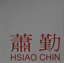 Lotto 21 - Chin Hsiao